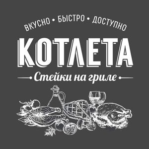 КОТЛЕТА