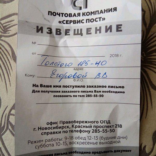 почтовая компания сервис пост новосибирск чем занимается