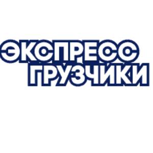 ЭКСПРЕСС-ГРУЗЧИКИ