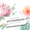Juliet Garden