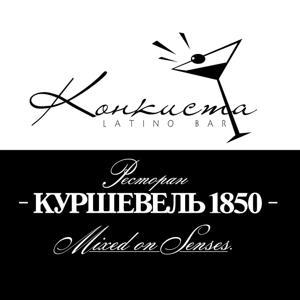 Куршевель 1850 и Конкиста