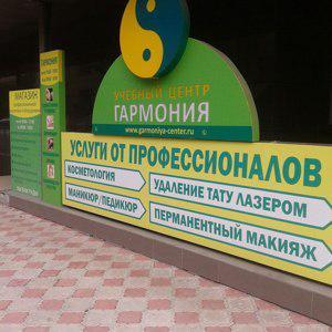 """Учебный центр """"Гармония"""" ул.Декабристов, 49"""