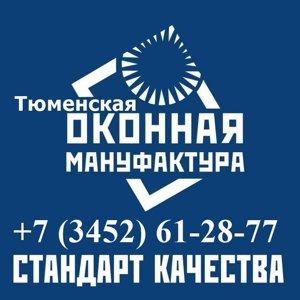 Тюменская Оконная Мануфактура
