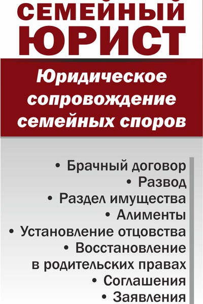 семейный юрист омск