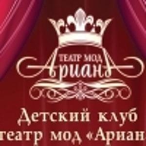 Ариана Театр мод