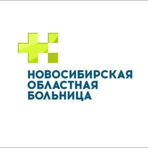 Государственная Новосибирская областная клиническая больница