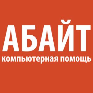 АБАЙТ СЕРВИС