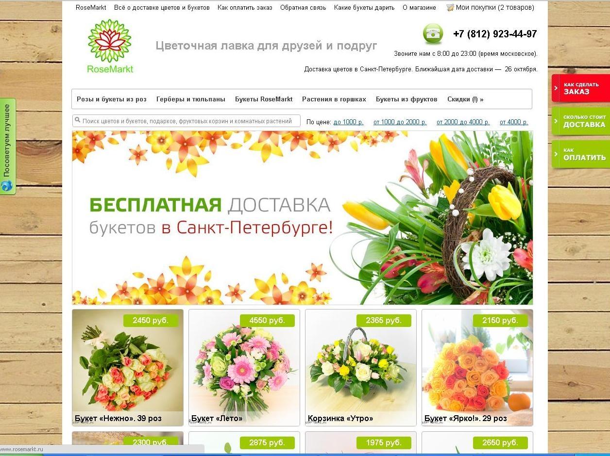 Магазин цветов доставка питер круглосуточно, букет фото авито