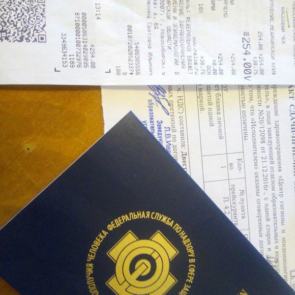 Где получить медицинскую книжку в новосибирске волгоград сделать временную регистрацию в