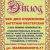 """ООО""""Гравёр плюс"""" магазин для художников - Этюд"""