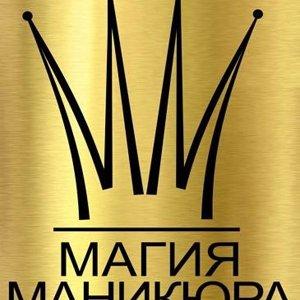 Магия Маникюра