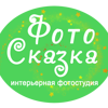 ФотоСказка
