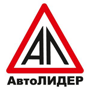АвтоЛИДЕР