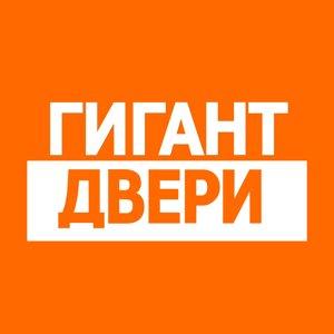 ГИГАНТ-ДВЕРИ Екатеринбург