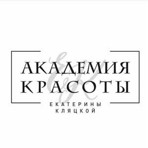 Академия красоты Екатерины Кляцкой