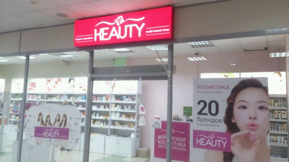 Магазин корейской косметики в омске