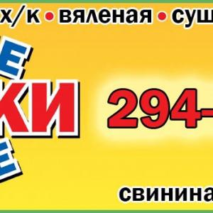 Ссылка на мою страничку на Портале. http://kraspivo.ru/postavshhiki-i-proizvoditeli/zakuski-k-pivu/
