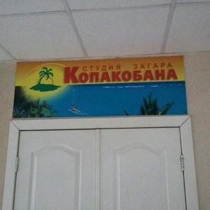 Копакобана