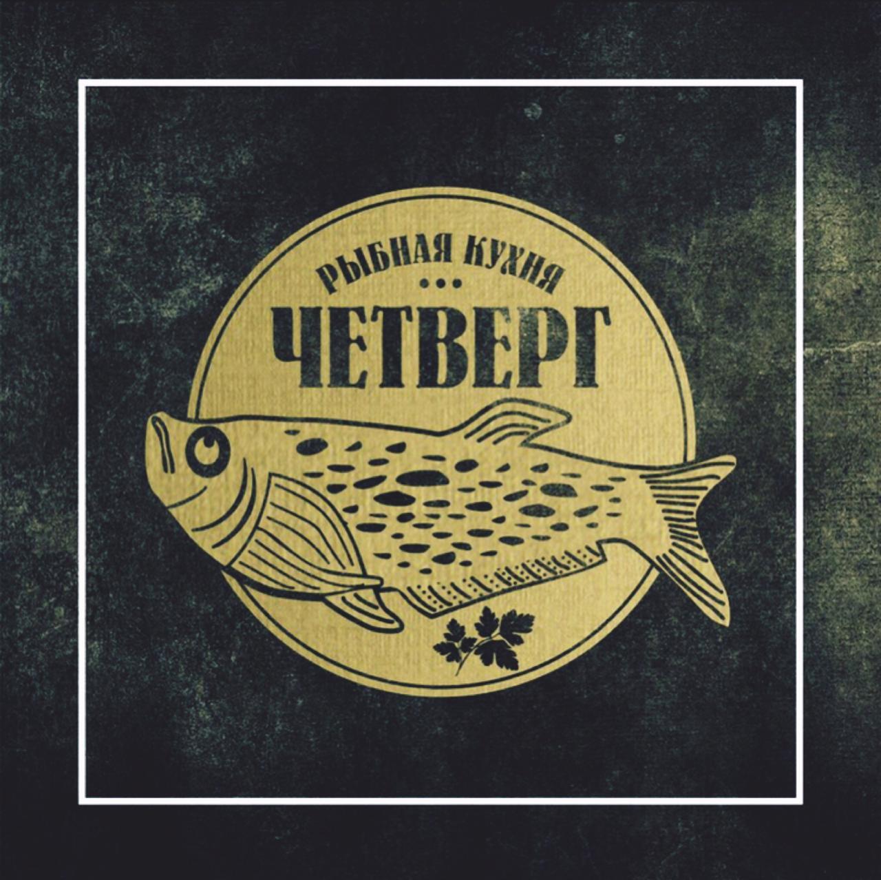 рассказала, что четверг рыбный день картинки ловись рыбка вагончиков