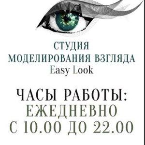 EasyLooknsk