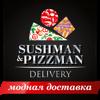 Сушман и Пиццман, служба доставки