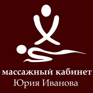 Массажный кабинет Юрия Иванова