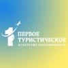 Первое туристическое агентство Екатеринбурга