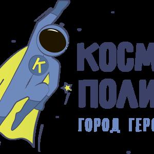 Космополис. Город Героев