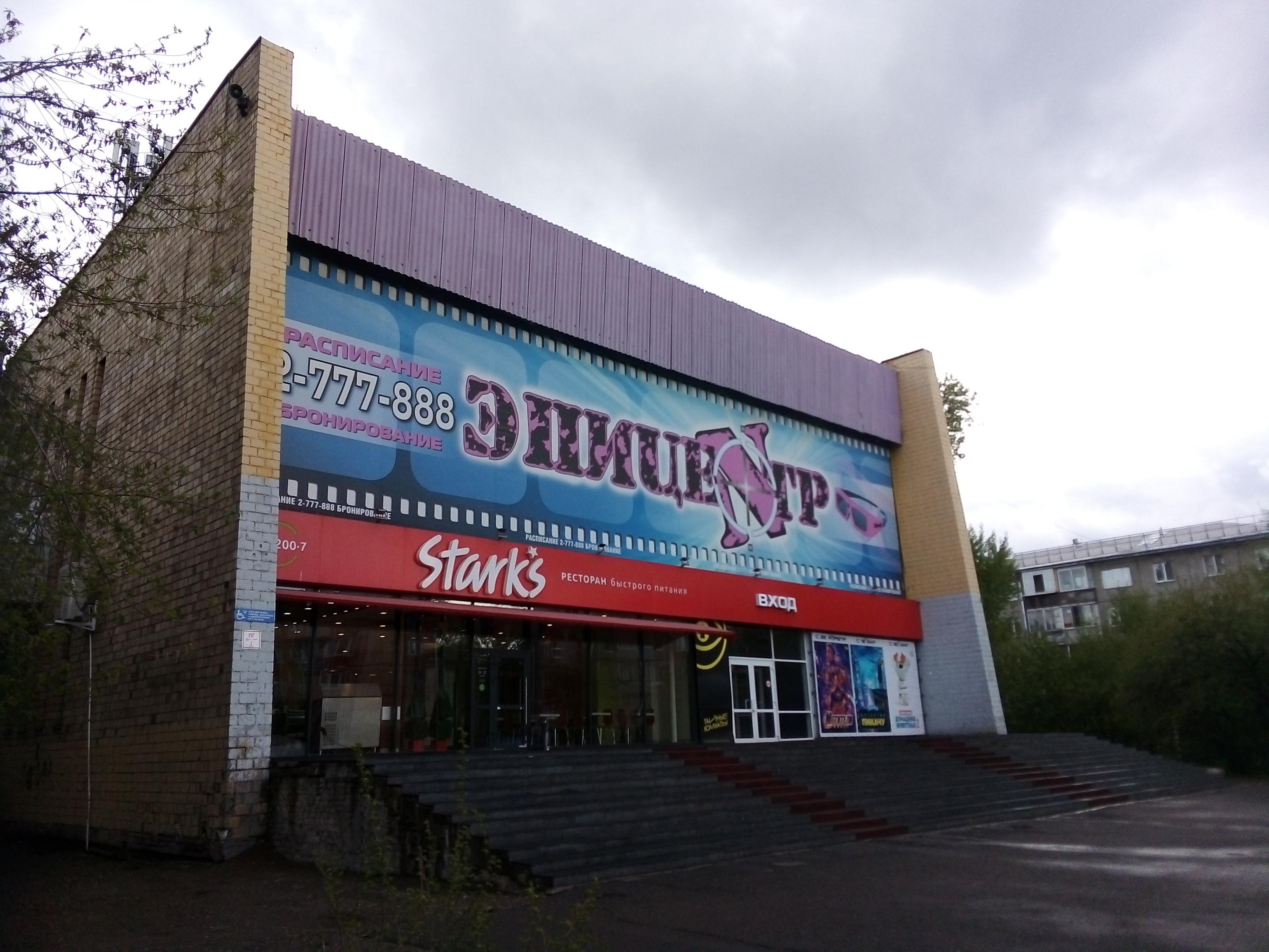 кинотеатр красноярск фото некоторые обеспокоены