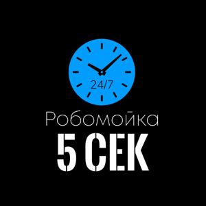 5 СЕК Робомойка