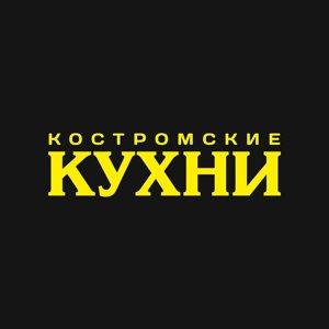 Костромские кухни