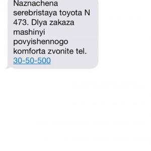 смс от службы заказа такси Лидер
