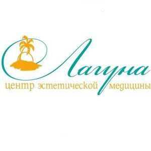 Лагуна