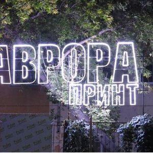 Аврора Принт