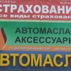 Магазин автомасел и аксессуаров