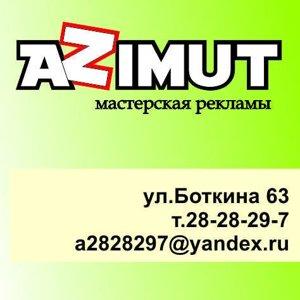 """Мастерская Рекламы """"Азимут"""""""