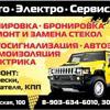 Авто-Электро-Сервис