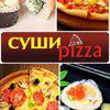 Суши-Pizza