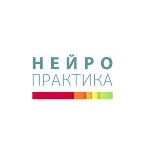 НЕЙРО-ПРАКТИКА