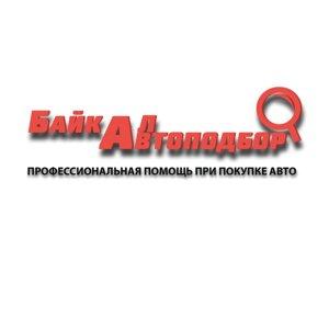 Байкал-Автоподбор