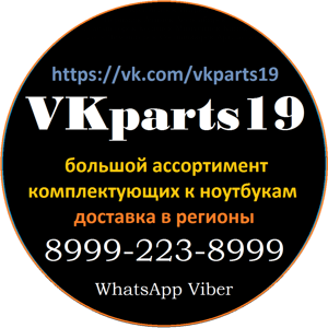 "VKparts19 ""accessories for laptops""  8999-223-8999"
