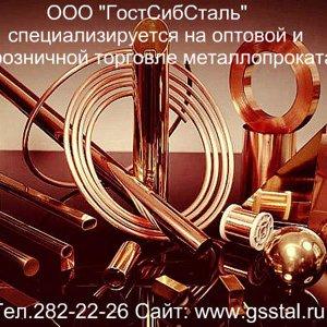 ГСС-СибСталь