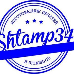 Штамп34