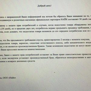 Nike, магазин спортивной одежды в Екатеринбурге — отзыв и оценка — richer 46ba8457e9b