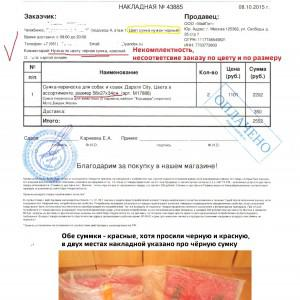 Подробнее здесь:  http://mk-740.wix.com/mypet-online-ru Никогда не покупайте в этом магазине !