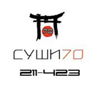 Суши70