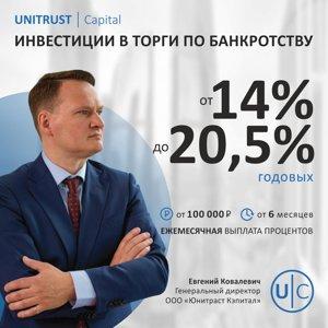 Юнитраст Кэпитал, ООО
