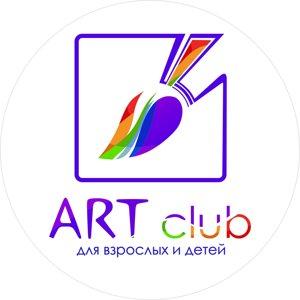 ART club для взрослых и детей