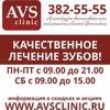 AVS clinic