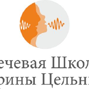 Речевая школа Ирины Цельник